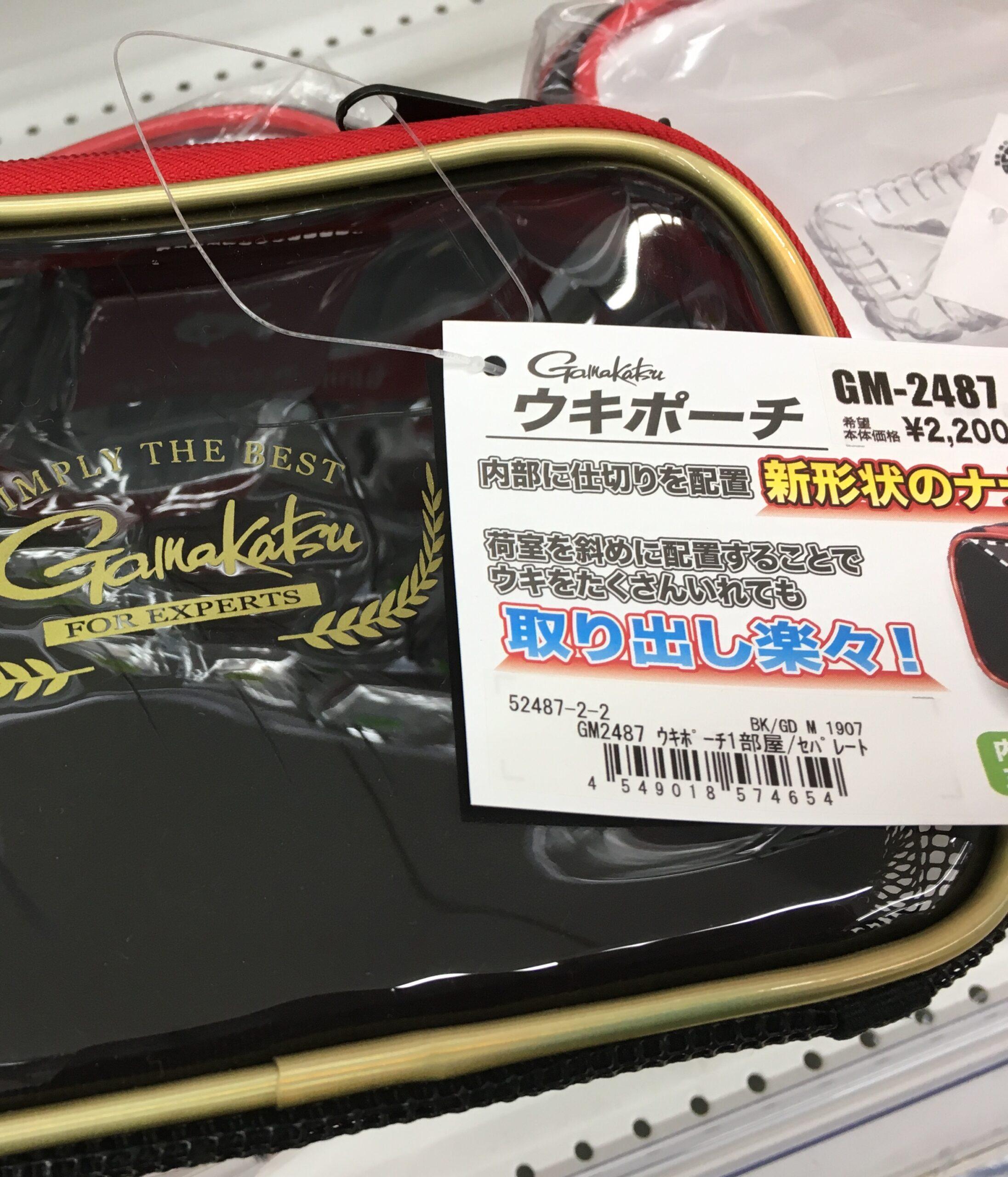 斜め入れ??がまかつウキポーチ/セパレート GM-2487