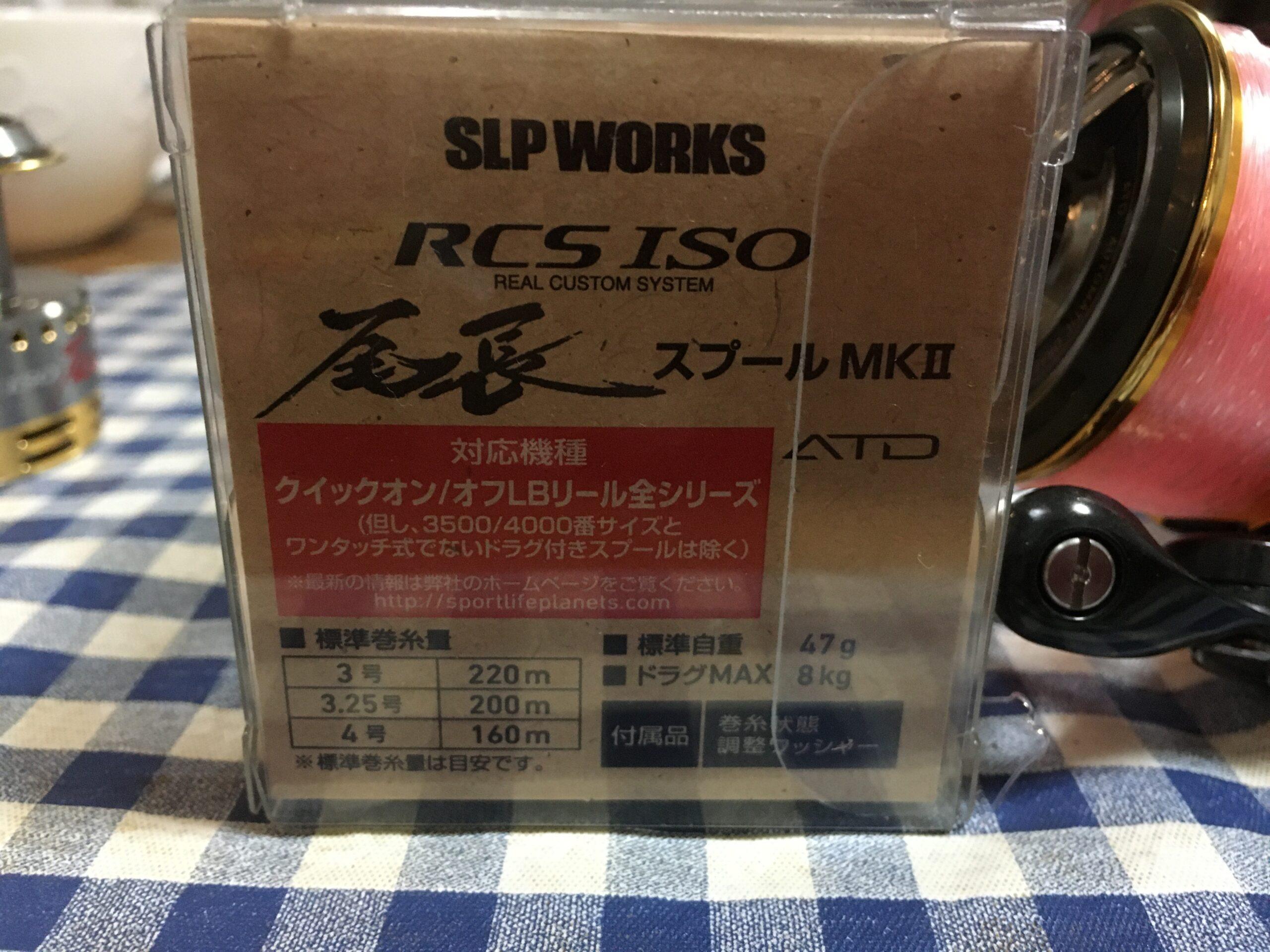 RCS ISO 尾長スプールMKⅡ SLPworks