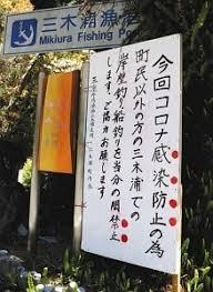 (中日新聞)コロナで釣りはご遠慮を 尾鷲市三木浦町