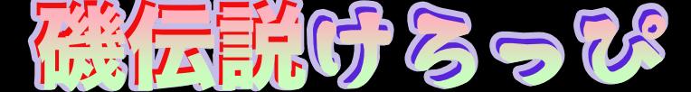 磯伝説けろっぴ(関東ショアの釣り)